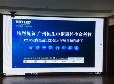 Case study on LED display screen of life science and technology regulated by Hengsheng Center