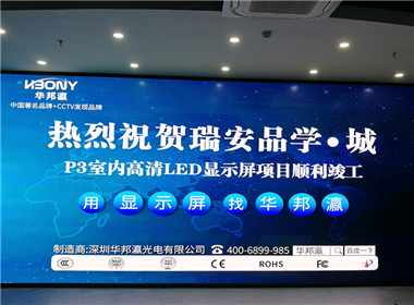 Case study of indoor high definition LED display in Zhejiang Ruian pinxue City