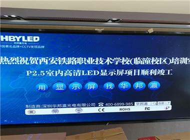 Case study of p2.5led display screen in Xi'an Railway Vocational and Technical College