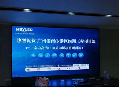 LED display screen project of Guangzhou Shatang District phase IV Project