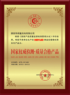 National authoritative test quality certificate